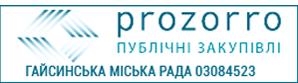 Гайсинська