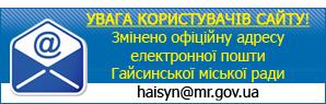 Увага користувачів сайту! Змінено офіційну адресу електронної пошти Гайсинської міської ради haisyn@mr.gov.ua